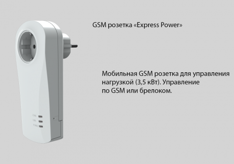 express_power